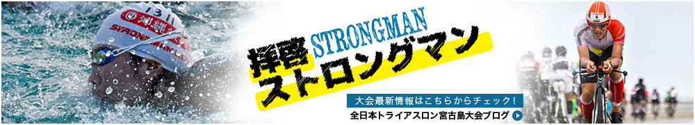 TRIATHLON MIYAKOJIMA OFFICIAL BLOG